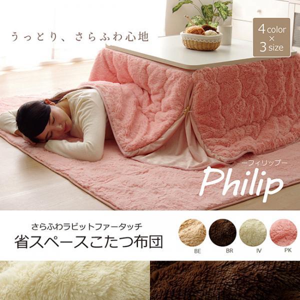 省スペース こたつ薄掛け布団単品 フィリップ 3サイズ/4カラー