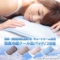 消臭冷感クール 枕パッド2枚組