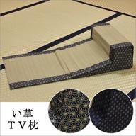 い草 テレビ枕