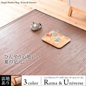 竹カーペット 花柄 カラー糸使用「マレール」