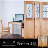 ALTER スクリーン4連