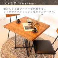 ケルト カフェテーブル