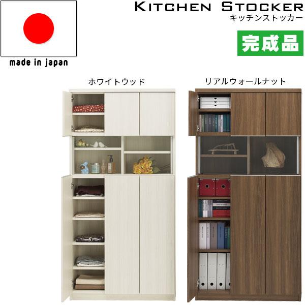 618e0a2602 ディスプレイキッチンストッカー 90幅 | 家具の総合通販サイト AKAYA(赤 ...