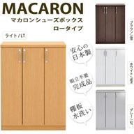 日本製シューズボックスマカロン74 ロータイプ