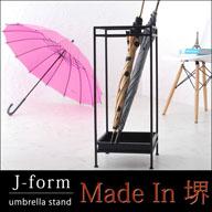 かさ立て【J-form】