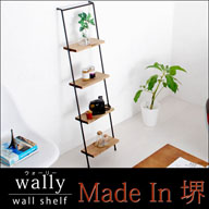 ウォールシェルフ【wally】