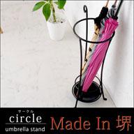 かさ立て【circle】
