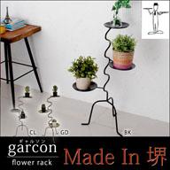 フラワーラック【garcon】