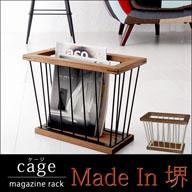 マガジンラック【cage】
