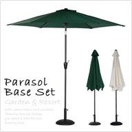 ガーデンパラソル<br />+パラソルベース
