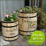 コーヒーバレル(小)