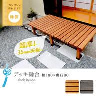 【ガーデン用品】デッキ縁台 180×90
