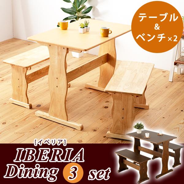 ダイニングセット 3点セット 天然木パイン IBERIA | 家具の