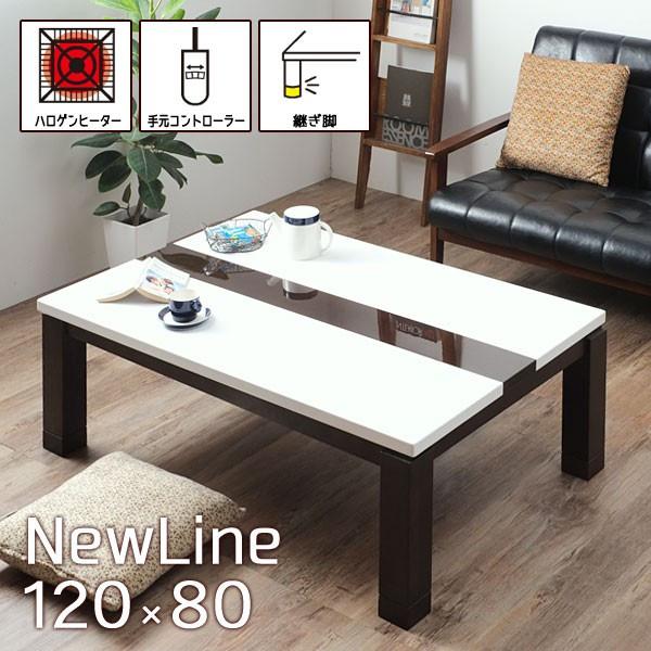こたつテーブル -NEW LINE-