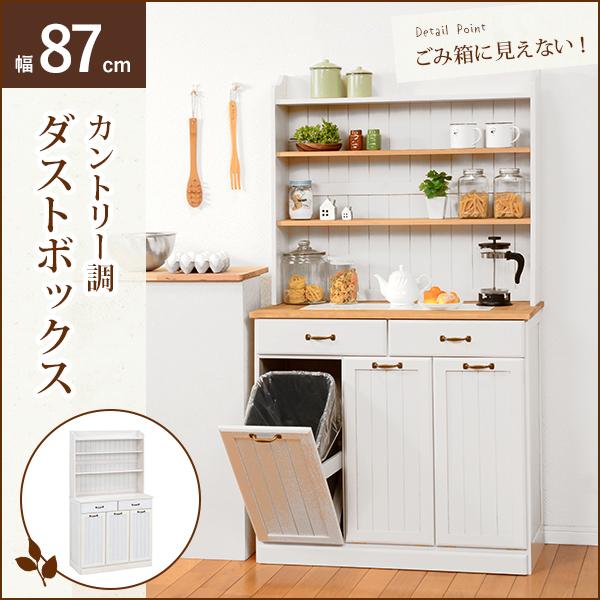 e94e0d61af カントリー調キッチン収納2分別ダストボックス 87幅 | 家具の総合通販 ...