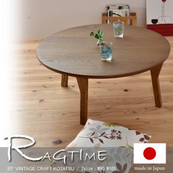 家具調ヴィンテージ丸型こたつ 『ラグタイム』