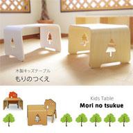 木製キッズテーブル・もりのつくえ