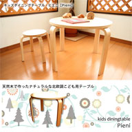 木製キッズダイニングテーブル・ピエニ【Pieni】