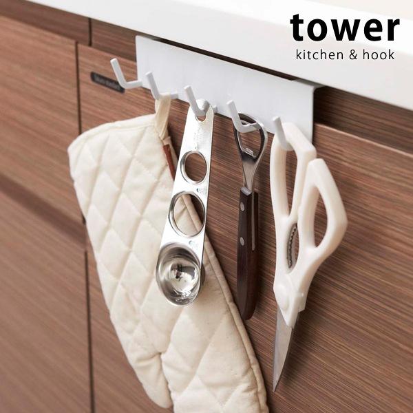 1017a12d6e キッチンドアフック タワー | 家具の総合通販サイト AKAYA(赤や)オンラインショップ