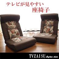 テレビが見やすい座椅子