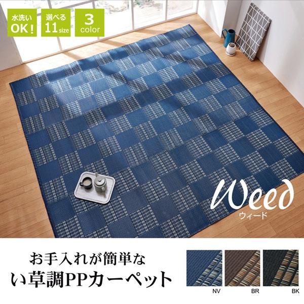 日本アトピー協会推薦品 洗える PPカーペット「ウィード」