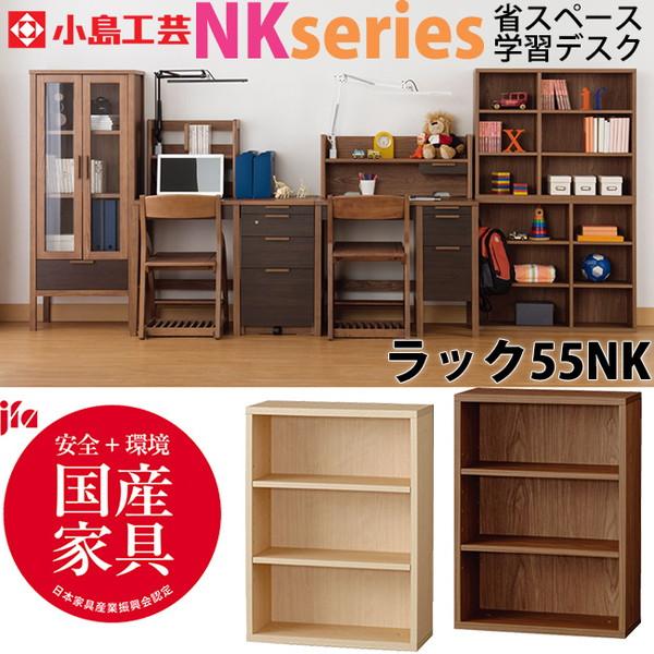e6af8c8d15 小島工芸 NKシリーズ ラック55NK | 家具の総合通販サイト AKAYA(赤や ...