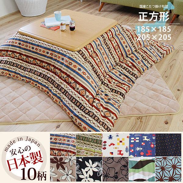 日本製手作り 正方形こたつ掛け布団