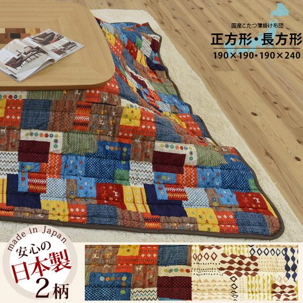日本製こたつ薄掛け布団 正方形
