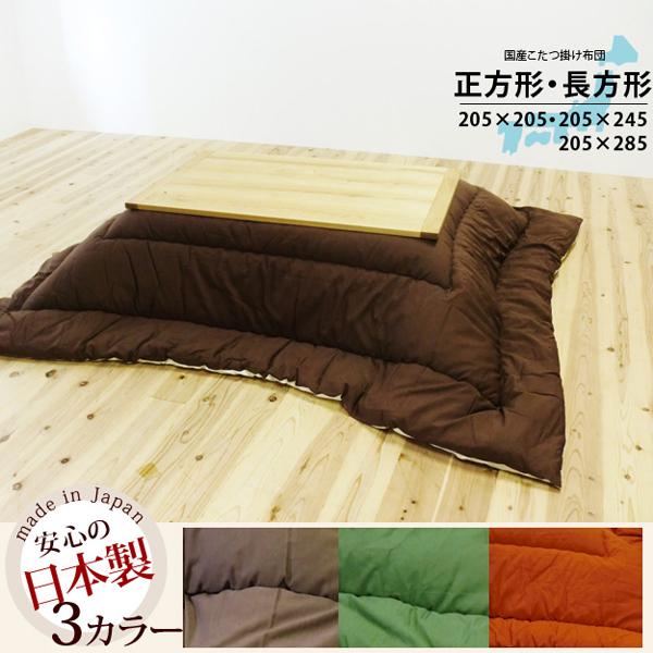 日本製こたつ掛け布団 ツムギ柄 正方形・長方形