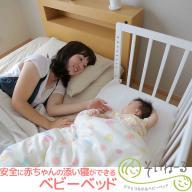 赤ちゃんと添い寝ができるベビーベッドそいねーる