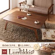 天然木ウォールナット材 北欧デザインこたつテーブル 【Lumikki】ルミッキ