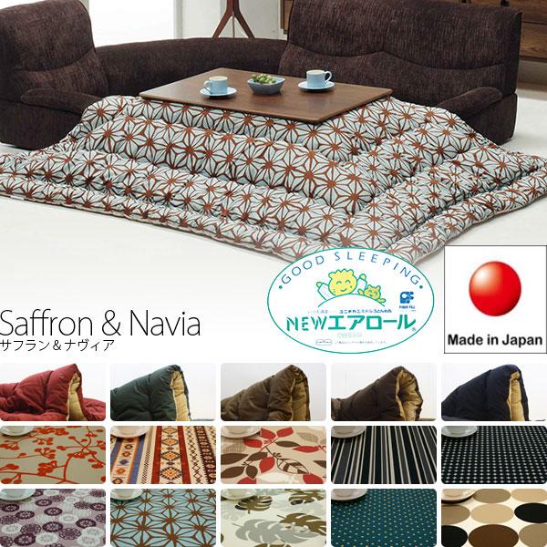 15カラーと11サイズの高品質日本製のこたつ掛布団 サフラン&ナヴィア