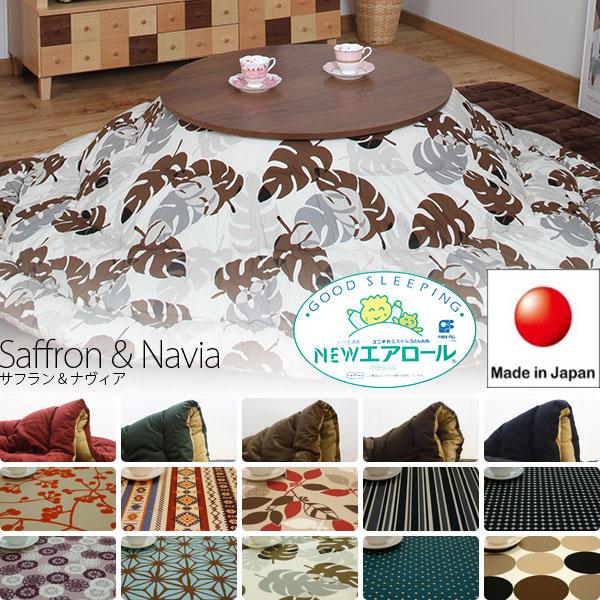 15カラーと11サイズの高品質日本製のこたつ掛布団 サフラン&ナヴィア 円形
