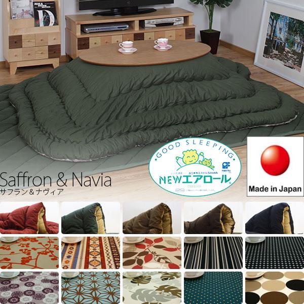15カラーと11サイズの高品質日本製のこたつ掛布団 サフラン&ナヴィア 惰円型
