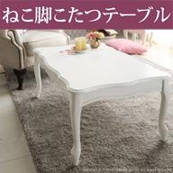 ねこ脚こたつテーブル 〔フローラ〕