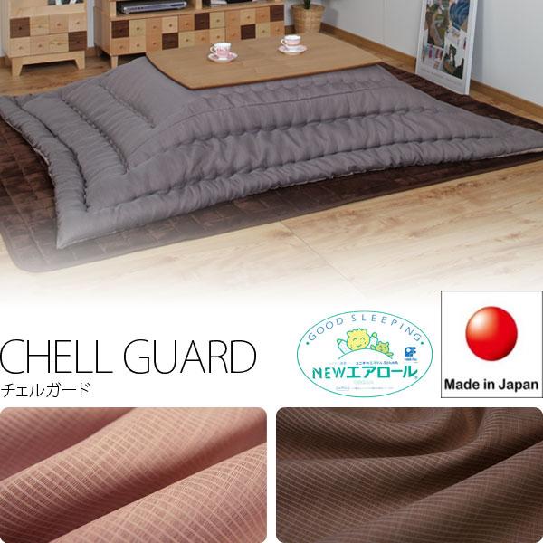 9サイズの高品質日本製のこたつ布団 チェルガード