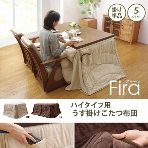 洗えるこたつ布団 ダイニング用 『フィーラ ハイタイプ』 5サイズ/2カラー