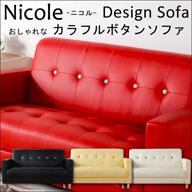[当社オリジナル]PVCカラフルボタンソファー【NICOLE/ニコル】 (二人掛け/2P)