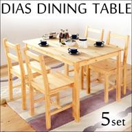 天然木ダイニングテーブル5点セット 「ディアス」