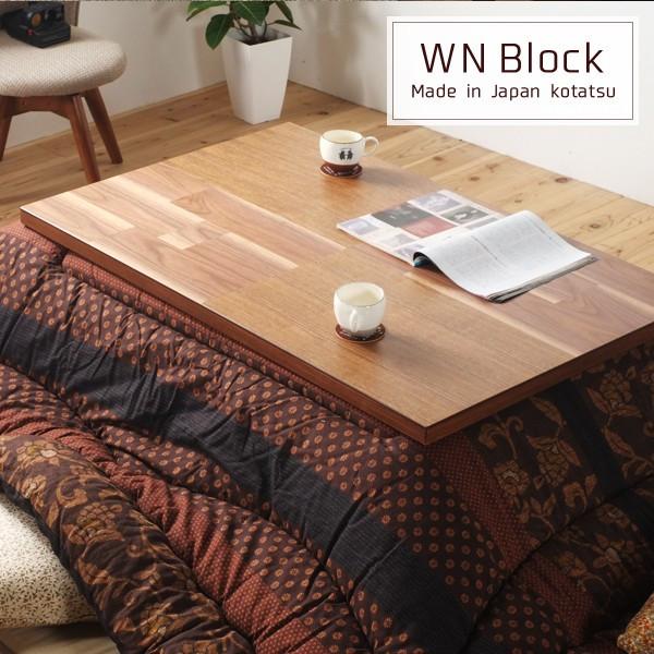 こたつテーブル -WNBlock-