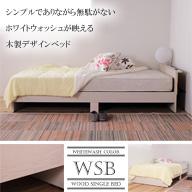 ホワイトウォッシュ色のシングルデザインベッド コンセント付