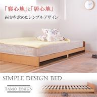 タモ突板仕様 通気性にすぐれた木製ベッド