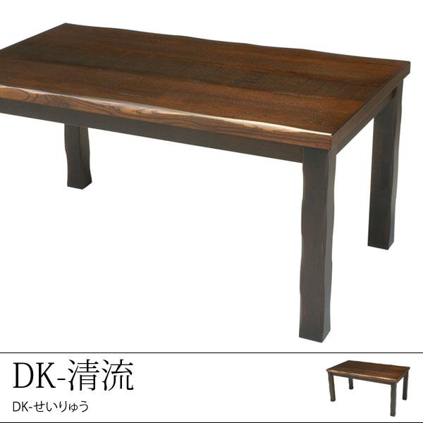 ダイニングこたつ -DK-清流-