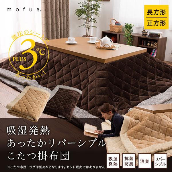 mofua 吸湿発熱あったかリバーシブルこたつ掛布団(正方形/長方形)