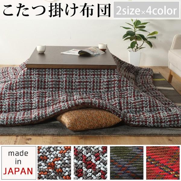 日本製 アパレル生地を使用したコタツ掛布団 4カラー/2サイズ