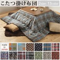 日本製 アパレル生地を使用したコタツ掛布団