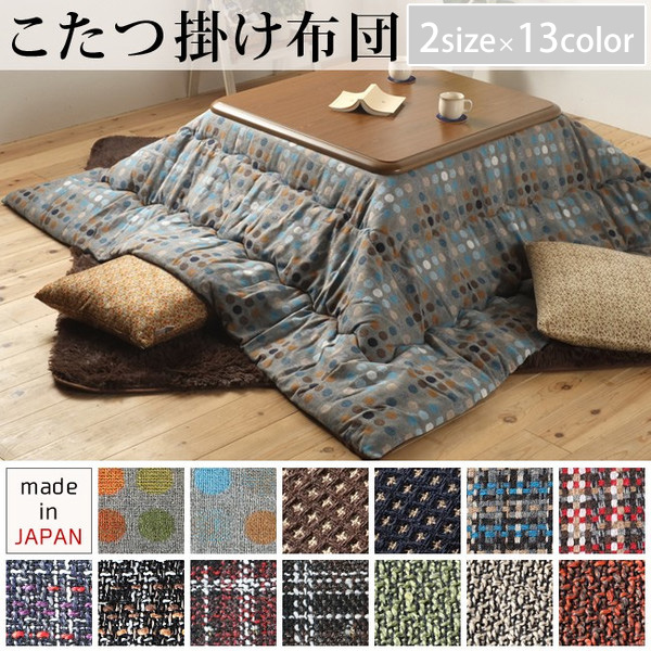 日本製 アパレル生地を使用したコタツ掛布団 13カラー/2サイズ