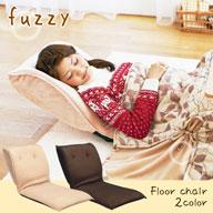 うたたね座椅子 【fuzzy/ファジー】