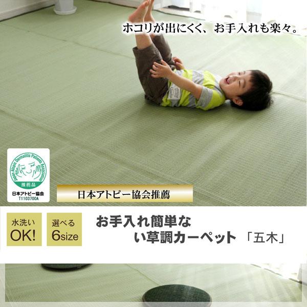 日本アトピー協会推薦品 洗える PPカーペット「五木」