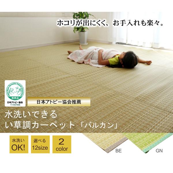 日本アトピー協会推薦品 パッチワーク調 洗えるPPラグ「ブロード」
